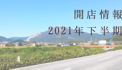 """2021年下半期 彦根界隈の""""開店""""情報"""