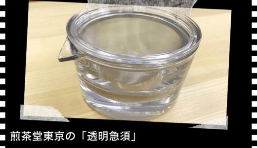 これでお茶を淹れたかった「煎茶堂東京」さんの「透明急須」