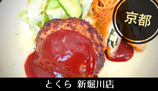 ディナーもお弁当も! ご飯も美味しい彦根の旅館【京都・手作りハンバーグの店「とくら」新堀川店】