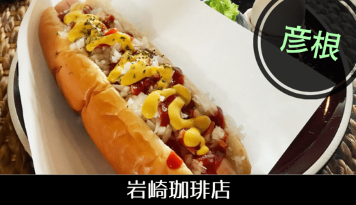 とってもお得なモーニング! 選ぶはホットドッグか、フレンチトーストか…【彦根・岩崎珈琲店】