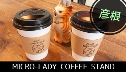 彦根駅直結の「とにかく美味しい」自家焙煎コーヒー店【彦根・MICRO-LADY COFFEE STAND】