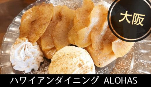 ハワイアンなお店のハートなパンケーキは幸せの味【大阪堺・ハワイアンカフェALOHAS】
