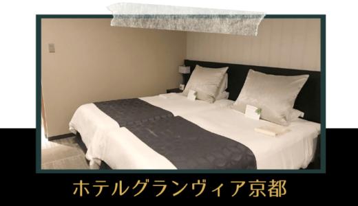 GOTOで高級ホテルに泊まろう【京都・ホテルグランヴィア京都】
