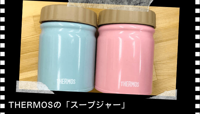 THERMOSスープジャー